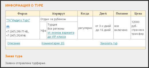 Заявка отправлена турфирме